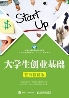 大学生创业基础(在线教育版)