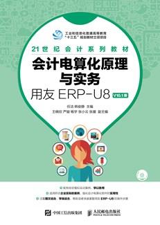 会计电算化原理与实务——用友ERP-U8 V10.1版