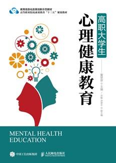 高职大学生心理健康教育