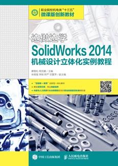边做边学——SolidWorks 2014机械设计立体化实例教程