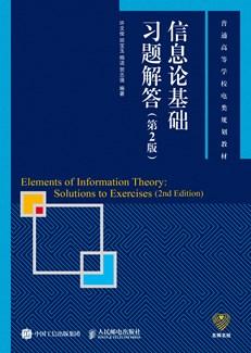 信息论基础习题解答(第2版)