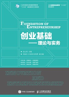 创业基础--理论与实务