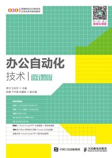 办公自动化技术(微课版)