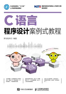 C语言程序设计案例式教程