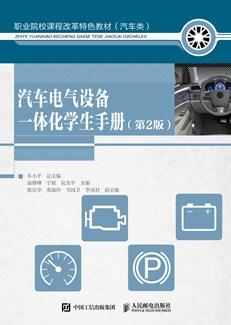 汽车电气设备一体化学生手册(第2版)