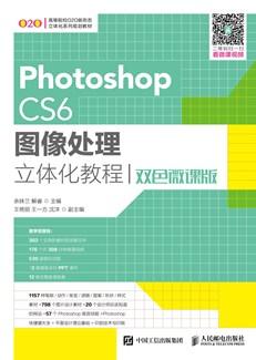 Photoshop CS6图像处理立体化教程(双色微课版)
