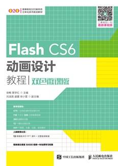 Flash CS6动画设计教程(双色微课版)