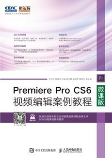 Premiere Pro CS6视频编辑案例教程(微课版)