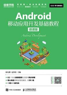 Android移動應用開發基礎教程(微課版)