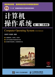 计算机操作系统(第3版)(微课版)