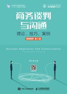 商务谈判与沟通——理论、技巧、案例(视频指导 第2版)