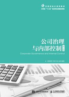 公司治理与内部控制(第2版)