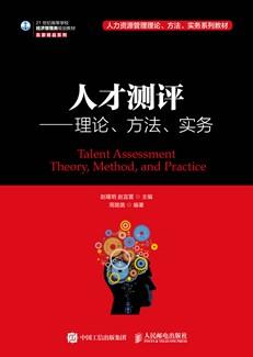 人才测评:理论、方法、实务