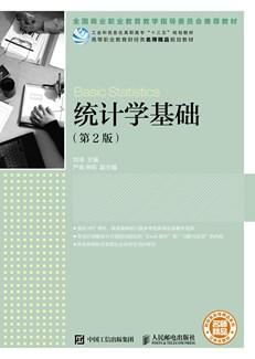 统计学基础(第2版)