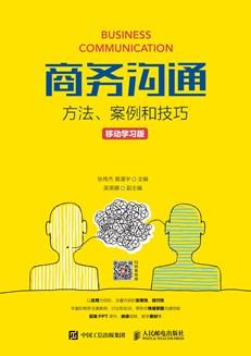商务沟通:方法、案例和技巧(移动学习版)