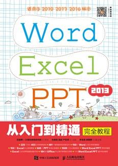 Word Excel PPT 2013从入门到精通完全教程