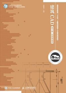 建筑CAD(第2版)(附微课视频)