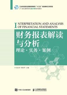 财务报表解读与分析:理论·实务·案例