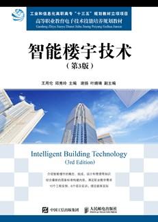 智能楼宇技术(第3版)