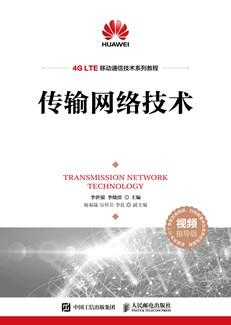 传输网络技术