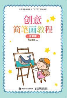 创意简笔画教程 (全彩版)
