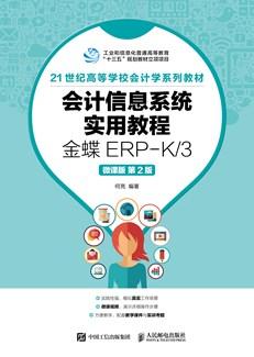 会计信息系统实用教程——金蝶ERP-K/3(微课版 第2版)