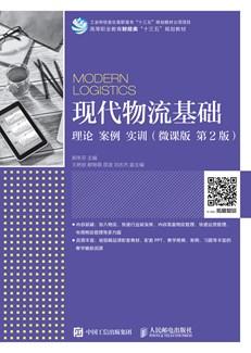 现代物流基础:理论 案例 实训(微课版 第2版)