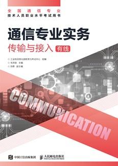 通信专业实务——传输与接入(有线)
