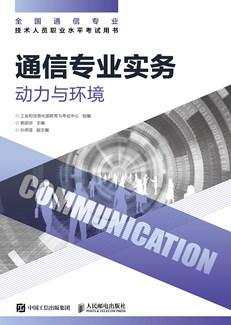 通信专业实务——动力与环境
