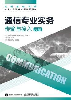 通信专业实务——传输与接入(无线)