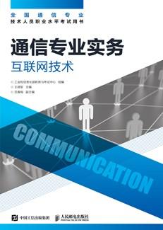 通信专业实务——互联网技术