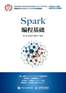 Spark编程基础