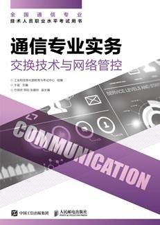 通信专业实务——交换技术与网络管控