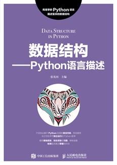 数据结构——Python语言描述