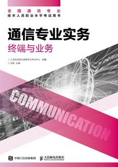 通信专业实务——终端与业务