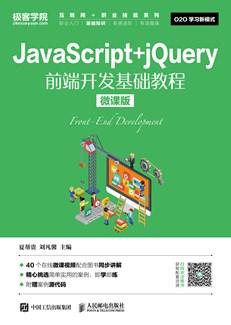JavaScript+jQuery前端開發基礎教程(微課版)