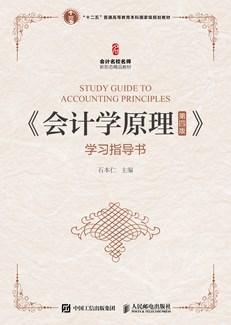 《会计学原理(第四版)》学习指导书