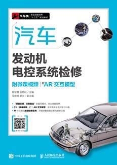 汽车发动机电控系统检修(附微课视频)(附AR交互模型)