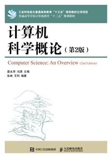 计算机科学概论(第2版)