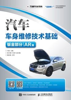 汽车车身维修技术基础(钣金部分)(AR版)