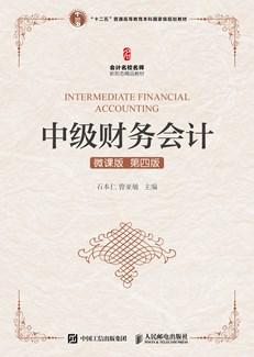 中级财务会计(微课版 第四版)