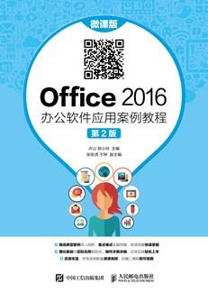 Office 2016 办公软件应用案例教程(微课版 第2版)