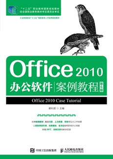 Office 2010办公软件案例教程(第6版)