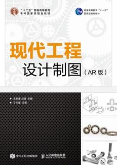 现代工程设计制图(AR版)