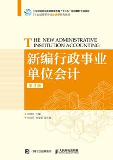新编行政事业单位会计(第2版)