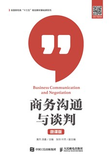 商务沟通与谈判(微课版)