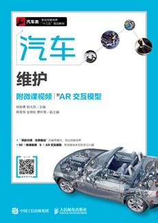 汽车维护(附微课视频)(附AR交互模型)