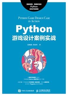 Python游戏设计案例实战