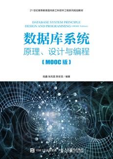 数据库系统——原理、设计与编程(MOOC版)