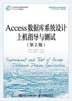 Access数据库系统设计上机指导与测试(第2版)